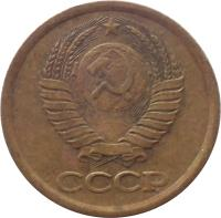 obverse of 1 Kopek - 15 ribbons (1961 - 1991) coin with Y# 126a from Soviet Union (USSR). Inscription: СССР