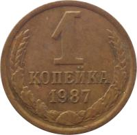 reverse of 1 Kopek - 15 ribbons (1961 - 1991) coin with Y# 126a from Soviet Union (USSR). Inscription: 1 КОПЕЙКА 1970