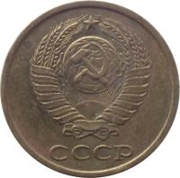 obverse of 2 Kopeks - 15 ribbons (1961 - 1991) coin with Y# 127a from Soviet Union (USSR). Inscription: СССР