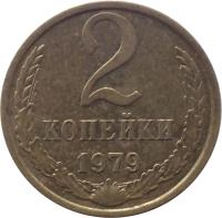 reverse of 2 Kopeks - 15 ribbons (1961 - 1991) coin with Y# 127a from Soviet Union (USSR). Inscription: 2 КОПЕЙКИ 1978