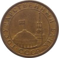 obverse of 10 Kopeks - Government Bank Issue (1991) coin with Y# 296 from Soviet Union (USSR). Inscription: ГОСУДАРСТВЕННЫЙ БАНК · СССР ·
