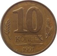reverse of 10 Kopeks - Government Bank Issue (1991) coin with Y# 296 from Soviet Union (USSR). Inscription: 10 КОПЕЕК 1991