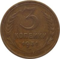 reverse of 3 Kopeks - 7 ribbons (1926 - 1937) coin with Y# 93 from Soviet Union (USSR). Inscription: 3 КОПЕЙКИ/1934