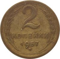 reverse of 2 Kopeks - 15 ribbons (1957) coin with Y# 120 from Soviet Union (USSR). Inscription: 2 КОПЕЙКИ 1957
