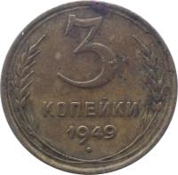 reverse of 3 Kopeks - 16 ribbons (1946 - 1957) coin with Y# 114 from Soviet Union (USSR). Inscription: 3 КОПЕЙКИ 1949