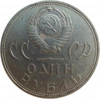 obverse of 1 Rouble - Victory over Nazi Germany (1965) coin with Y# 135 from Soviet Union (USSR). Inscription: СС СР ОДИН РУБЛЬ