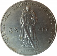 reverse of 1 Rouble - Victory over Nazi Germany (1965) coin with Y# 135 from Soviet Union (USSR). Inscription: ПОБЕДА НАД ФАШИСТСКОЙ ГЕРМАНИЕЙ XX ЛЕТ