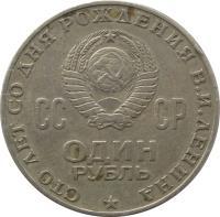 obverse of 1 Rouble - Centennial of Lenin's Birth (1970) coin with Y# 141 from Soviet Union (USSR). Inscription: СТО ЛЕТ СО ДНЯ РОЖДЕНИЯ В.И.ЛЕНИНА СССР ОДh