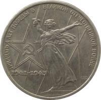 reverse of 1 Rouble - 30th Anniversary of World War II Victory (1975 - 1988) coin with Y# 142 from Soviet Union (USSR). Inscription: ТРИДЦАТЬ ЛЕТ ПОБЕДЫ В ВЕЛИКОЙ ОТЕЧЕСТВЕНi