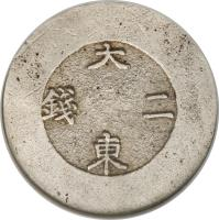 reverse of 2 Chon - Yi Hyong (1882 - 1883) coin with KM# 1082 from Korea.