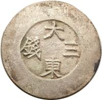 reverse of 3 Chon - Yi Hyong (1882 - 1883) coin with KM# 1083 from Korea.