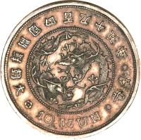 obverse of 10 Mun - Kuang Mu (1886) coin with KM# Pn11 from Korea.