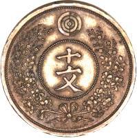 reverse of 10 Mun - Kuang Mu (1886) coin with KM# Pn11 from Korea.