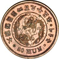 obverse of 20 Mun - Kuang Mu (1886) coin with KM# Pn12 from Korea.