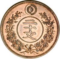 reverse of 20 Mun - Kuang Mu (1886) coin with KM# Pn12 from Korea.