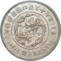 obverse of 1 Warn - Yi Hyong (1888) coin with KM# 1103 from Korea.
