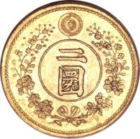 reverse of 2 Warn (1886) coin with KM# Pn19 from Korea.