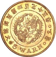 obverse of 5 Warn (1886) coin with KM# Pn20 from Korea.
