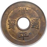 obverse of 5 Mun (1884) coin with KM# 1100 from Korea.