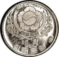 obverse of 50 Won - Kwan Sun Yu (1970 - 1971) coin with KM# 7 from Korea. Inscription: 4303 - 1970 대한민국 50 원 WON 한국은행 1000