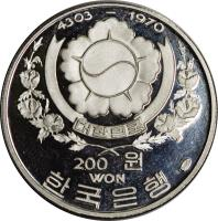 obverse of 200 Won - Celadon Vase (1970) coin with KM# 10 from Korea. Inscription: 4303 - 1970 대한민국 200 원 WON 한국은행