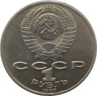 obverse of 1 Rouble - Konstantin Tsiolkovsky (1987) coin with Y# 205 from Soviet Union (USSR). Inscription: CCCP 1 РУБЛЬ 1987
