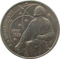 reverse of 1 Rouble - Konstantin Tsiolkovsky (1987) coin with Y# 205 from Soviet Union (USSR). Inscription: 1857 1935 К.Э. ЦИОЛКОВСКИЙ