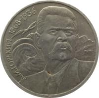 reverse of 1 Rouble - Birth of Maxim Gorki (1988) coin with Y# 209 from Soviet Union (USSR).