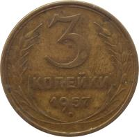 reverse of 3 Kopeks - 15 ribbons (1957) coin with Y# 121 from Soviet Union (USSR). Inscription: 3 КОПЕЙКИ 1957