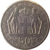 reverse of 50 Lepta - Constantin II (1966 - 1970) coin with KM# 88 from Greece. Inscription: ΒΑΣΙΛΕΙΟΝ ΤΗΣ ΕΛΛΑΔΟΣ · 50 ΛΕΠΤΑ ·