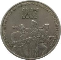 reverse of 3 Roubles - Anniversary of Revolution (1987) coin with Y# 207 from Soviet Union (USSR). Inscription: СЕМЬДЕСЯТ ЛЕТ ВЕЛИКОЙ ОКТЯБРЬСКОЙ СОЦИАЛ