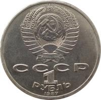 obverse of 1 Rouble - Battle of Borodino (1987) coin with Y# 203 from Soviet Union (USSR). Inscription: CCCP 1 РУБЛЬ 1987