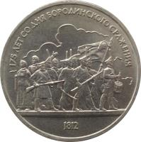 reverse of 1 Rouble - Battle of Borodino (1987) coin with Y# 203 from Soviet Union (USSR). Inscription: 175 ЛЕТ СО ДНЯ БОРОДИНСКОГО СРАЖЕНИЯ 1812