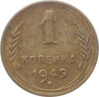 reverse of 1 Kopek - 16 ribbons (1948 - 1957) coin with Y# 112 from Soviet Union (USSR). Inscription: 1 КОПЕЙКА 1949
