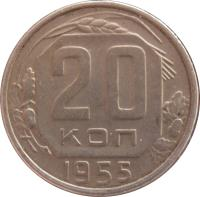 reverse of 20 Kopeks - 16 ribbons (1948 - 1956) coin with Y# 118 from Soviet Union (USSR). Inscription: 20 КОП 1954
