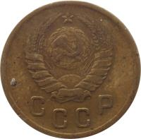 obverse of 2 Kopeks - 11 ribbons (1937 - 1948) coin with Y# 106 from Soviet Union (USSR). Inscription: С С С Р