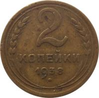reverse of 2 Kopeks - 11 ribbons (1937 - 1948) coin with Y# 106 from Soviet Union (USSR). Inscription: 2 КОПЕЙКИ 1940 .