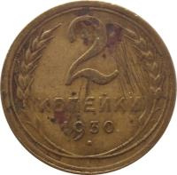 reverse of 2 Kopeks - 7 ribbons (1926 - 1935) coin with Y# 92 from Soviet Union (USSR). Inscription: 2 КОПЕЙКИ 1926