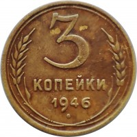 reverse of 3 Kopeks - 11 ribbons (1937 - 1948) coin with Y# 107 from Soviet Union (USSR). Inscription: 3 КОПЕЙКИ/1943