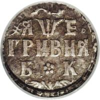 reverse of 1 Grivna - Peter I (1704 - 1709) coin with KM# 121 from Russia. Inscription: ГРИВНЯ Б К