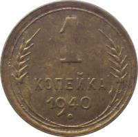 reverse of 1 Kopek - 11 ribbons (1937 - 1946) coin with Y# 105 from Soviet Union (USSR). Inscription: 1 КОПЕЙКА 1941