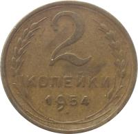 reverse of 2 Kopeks - 16 ribbons (1948 - 1956) coin with Y# 113 from Soviet Union (USSR). Inscription: 2 КОПЕЙКИ 1954