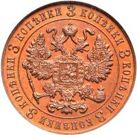obverse of 3 Kopeks - Nicholas II (1916) coin with KM# Pn169 from Russia.