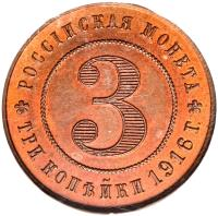 reverse of 3 Kopeks - Nicholas II (1916) coin with KM# Pn169 from Russia.