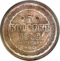 reverse of 5 Kopeks - Alexander II (1849) coin with KM# Pn123 from Russia.