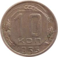 reverse of 10 Kopeks - 15 ribbons (1948 - 1956) coin with Y# 116 from Soviet Union (USSR). Inscription: 10 КОП 1955