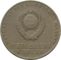 obverse of 50 Kopeks - 50th Anniversary of Revolution (1967) coin with Y# 139 from Soviet Union (USSR). Inscription: ПЯТЬДЕСЯТ ЛЕТ СОВЕТСКОЙ ВЛАСТИ ПЯТЬДЕСЯ&