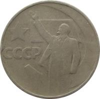 reverse of 50 Kopeks - 50th Anniversary of Revolution (1967) coin with Y# 139 from Soviet Union (USSR). Inscription: СССР