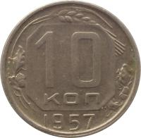 reverse of 10 Kopeks - 15 ribbons (1957) coin with Y# 123 from Soviet Union (USSR). Inscription: 10 КОП 1957