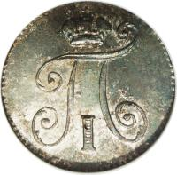 obverse of 5 Kopeks - Paul I (1797 - 1800) coin with C# 96 from Russia.